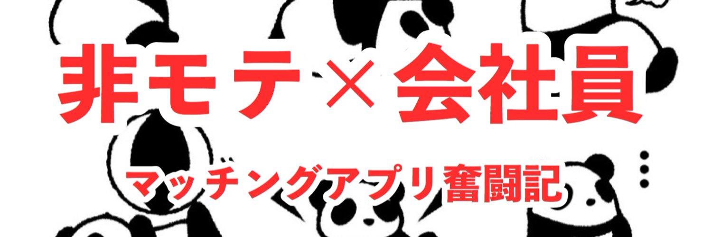 非モテ会社員マッチングアプリ奮闘記